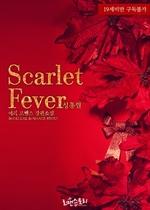 도서 이미지 - 성홍열 (Scarlet Fever)