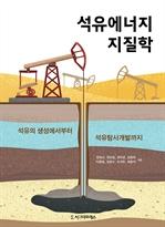 도서 이미지 - 석유에너지 지질학
