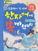 도서 이미지 - 궁금쟁이 김 선비 한자어에 쏙 빠졌네!