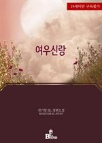 도서 이미지 - [합본] 여우신랑 (전3권/완결)