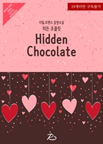 도서 이미지 - 히든 초콜릿 (Hidden Chocolate)