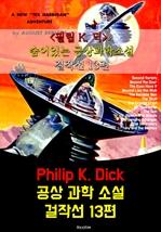 필립K.딕(Philip K. Dick)의 '숨어 있는' 공상과학소설 걸작선 13편