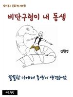 도서 이미지 - 읽어주는 동화책 009 비단구렁이 내 동생