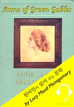 도서 이미지 - 빨강 머리 앤 (원어민이 읽어 주는 문학 : Anne of Green Gables)