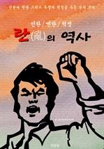 도서 이미지 - 란(亂)의 역사 (민란/변란/혁명 '난'의 한국사)