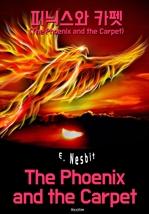 도서 이미지 - 피닉스와 카펫 (영어 원서 읽기 : The Phoenix and the Carpet)