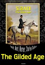 도서 이미지 - 도금시대 (영어 원서 읽기 : The Gilded Age)