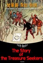 도서 이미지 - 보물을 찾는 아이들 (영어 원서 읽기 : The Story of the Treasure Seekers)