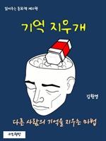 도서 이미지 - 읽어주는 동화책 011. 기억 지우개