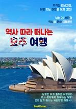 도서 이미지 - 역사 따라 떠나는 호주 여행 (먼저 떠나는 준비된 역사 문화 여행서)