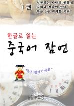 도서 이미지 - 중국어 잠언 1