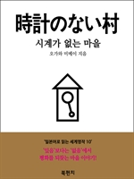 도서 이미지 - 시계가 없는 마을 (독해 : 일본어로 읽는 세계명작 10)
