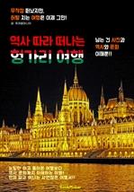 도서 이미지 - 역사 따라 떠나는 헝가리 여행 (먼저 떠나는 준비된 역사 문화 여행서)