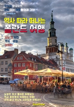 도서 이미지 - 역사 따라 떠나는 폴란드 여행 (먼저 떠나는 준비된 역사 문화 여행서)