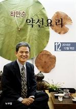 도서 이미지 - 최만순 약선요리 (2016년 12월 약선)
