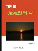 도서 이미지 - 디딤돌 Java 언어 Part1