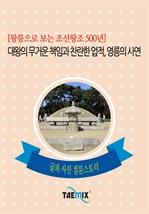 도서 이미지 - [왕릉으로 보는 조선왕조 500년] 대왕의 무거운 책임과 찬란한 업적, 영릉의 사연