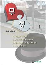도서 이미지 - 수능 논술준비 및 교양필독서 무정 1