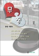 도서 이미지 - 수능 논술준비 및 교양필독서 무정 2