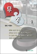 도서 이미지 - 수능 논술준비 및 교양필독서 무정 3