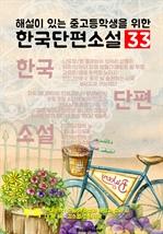 도서 이미지 - 한국단편소설 33 (해설이 있는 중고등학생을 위한 내신/수능)