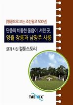 도서 이미지 - [왕릉으로 보는 조선왕조 500년] 단종의 비통한 울음이 서린 곳, 영월 장릉과 남양주 사릉