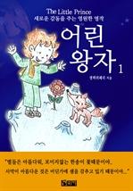 도서 이미지 - 어린 왕자 1
