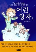 도서 이미지 - 어린 왕자 5