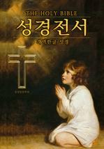 도서 이미지 - (한글) 성경 〈개역한글 전자 성경책〉