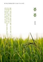 도서 이미지 - 한국문학 필독서 김유정 봄봄