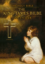 도서 이미지 - (영한) 성경전서 〈킹 제임스 바이블 전자책〉
