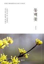 도서 이미지 - 한국문학 필독서 김유정 동백꽃