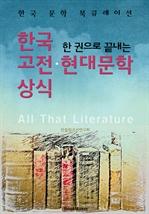 도서 이미지 - (한 권으로 끝내는) 한국 고전.현대문학 상식 〈한국 문학 북큐레이션〉