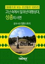 도서 이미지 - [왕릉으로 보는 조선왕조 500년] 고난 속에서 일궈낸 태평성대, 성종의 사연