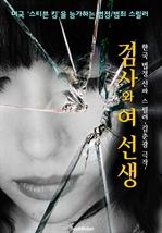 도서 이미지 - 검사와 여선생 〈한국 법정/범죄 스릴러〉