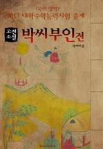도서 이미지 - 박씨부인전 : 고전소설 〈2017년 대학수학능력시험 출제 : 국어 영역〉