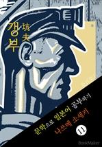 도서 이미지 - 갱부 (坑夫) 〈나쓰메 소세키〉 문학으로 일본어 공부하기