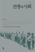 도서 이미지 - 전쟁과 사회