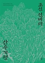 도서 이미지 - 조선 선비의 산수기행