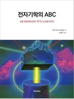 도서 이미지 - 전자기학의 ABC