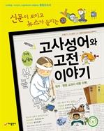도서 이미지 - 재미있는 고사성어와 고전 이야기