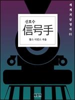 도서 이미지 - 신호수 (세계괴담명작 01) (일본어판)