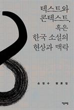 도서 이미지 - 텍스트와 콘텍스트, 혹은 한국 소설의 현상과 맥락