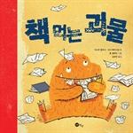 도서 이미지 - 책 먹는 괴물