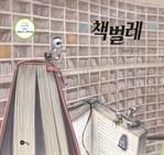 도서 이미지 - 책벌레