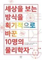 도서 이미지 - 세상을 보는 방식을 획기적으로 바꾼 10명의 물리학자