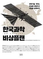 도서 이미지 - 한국과학 비상플랜