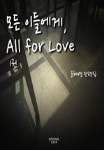 도서 이미지 - 모든 이들에게, All for Love 1