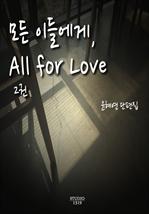 도서 이미지 - 모든 이들에게, All for Love 2