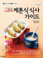도서 이미지 - 케톤식 식사 가이드